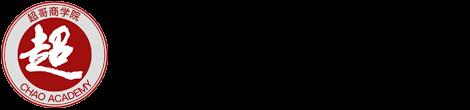超哥商学院